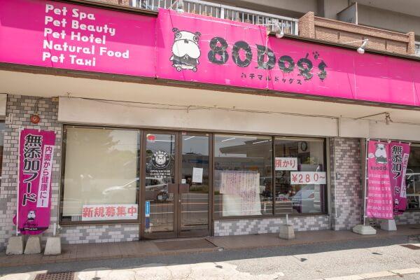 80Dog's 粕屋東店