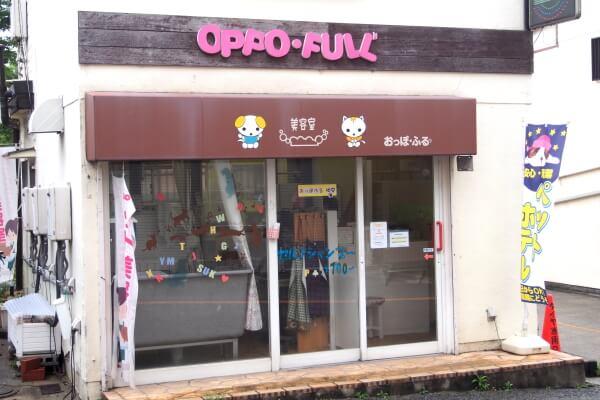 おっぽ・ふる 服部店