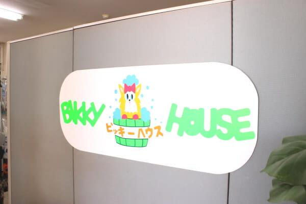 ビッキーハウス