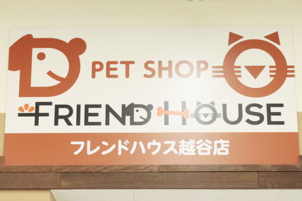 フレンドハウス越谷店(ペットホテル)