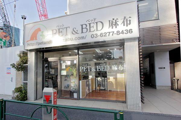 PET&BED 麻布(ペットホテル)