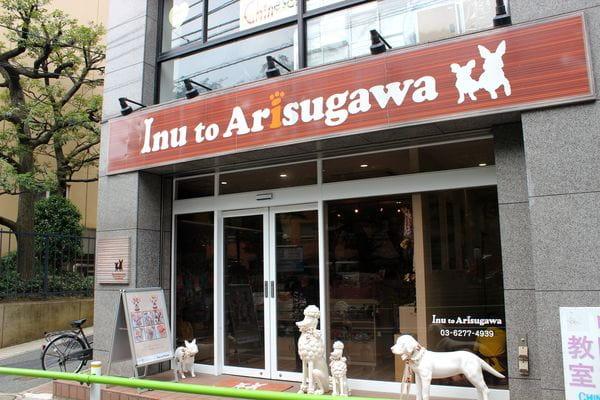 Inu to Town 有栖川