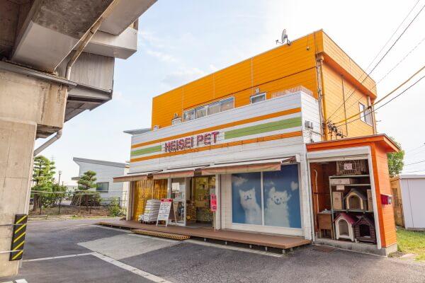 平成ペット(ペットホテル)