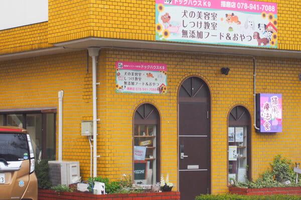 ドッグハウスK9 播磨店
