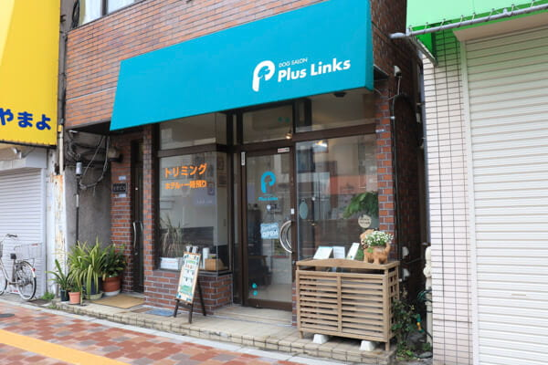 ドッグサロン Plus Links