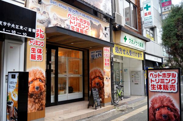 with pet(ペットホテル)