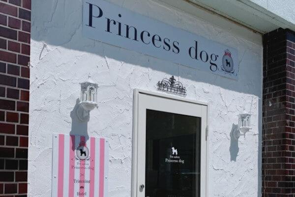 Princess dog(ホテル)