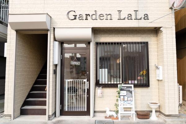 Garden LaLa(ホテル)