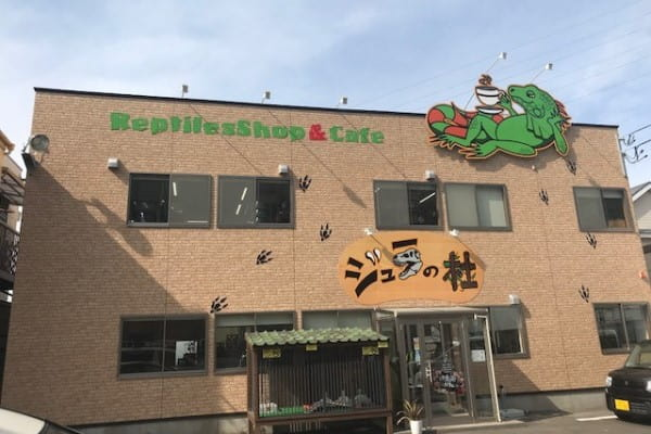 Shop&Cafe ジュラの杜