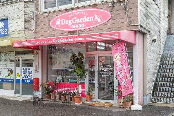 Dog garden Shido(ホテル)