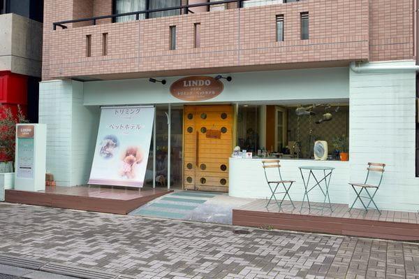DogCareSalonLINDO 白金高輪店(ペットホテル)
