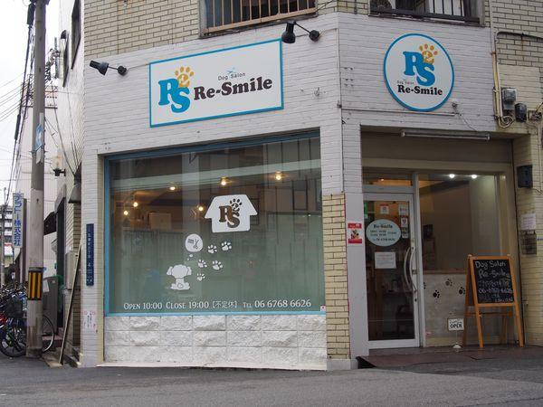 Dog Salon Re-Smile