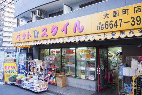 ペットスタイル 大国町店(ペットホテル)