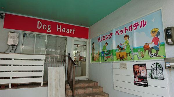 Dog Heart(ホテル)